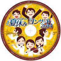 日本フィル 夏休みコンサート 2014 CD