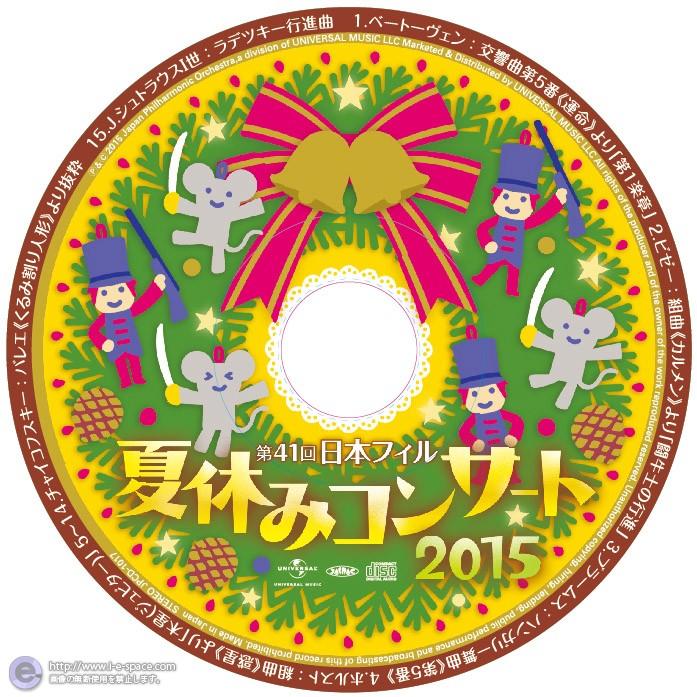 日本フィル 夏休みコンサート 2015 CD
