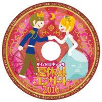 日本フィル 夏休みコンサート 2016 CD