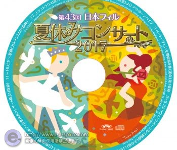 日本フィル 夏休みコンサート 2017 CD