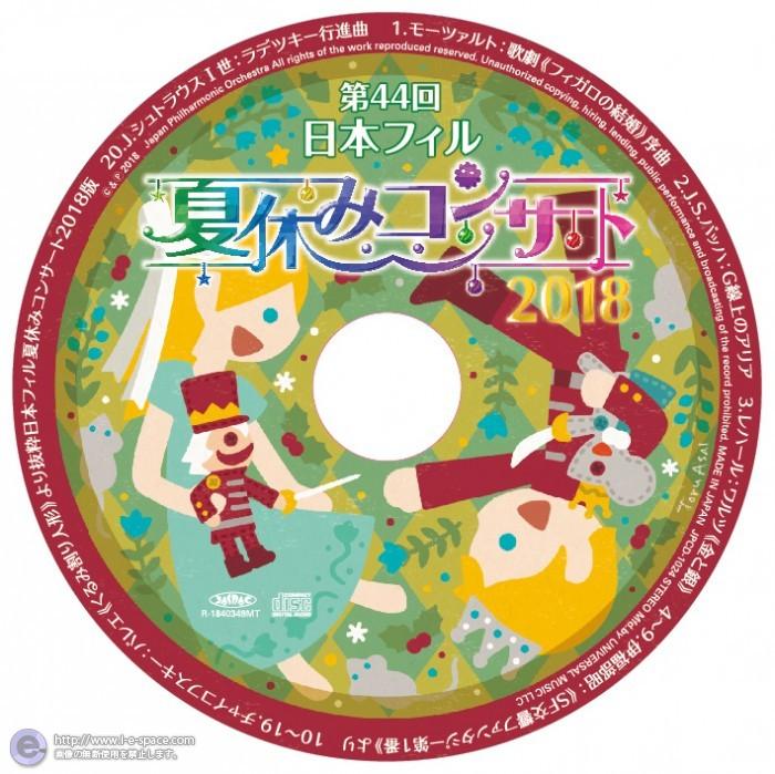 日本フィル 夏休みコンサート 2018 CD