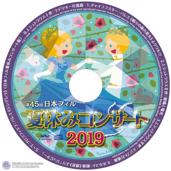 日本フィル 夏休みコンサート 2019 CD