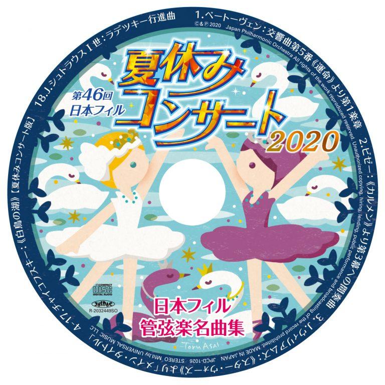 日本フィル 夏休みコンサート 2020 CD