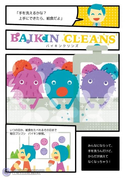 baikin cleans