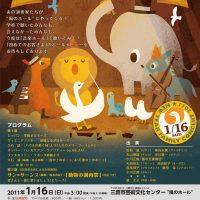 ニューイヤー・ファミリーコンサート・2011