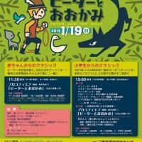 ニューイヤー・ファミリーコンサート・2014