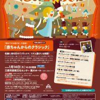 ニューイヤー・ファミリーコンサート・2017