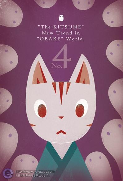 OBAKE No4