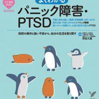 よくわかる「パニック障害・PTSD」