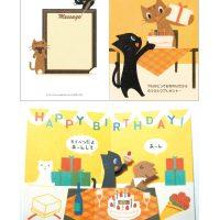 ポップアップカード「On Your Birthday」