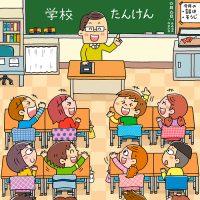 「超ムズ!学校まちがいさがし」/汐文社