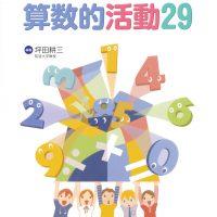 算数的活動29