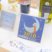 卓上カレンダー 2010