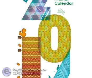 カレンダー 2016 表紙